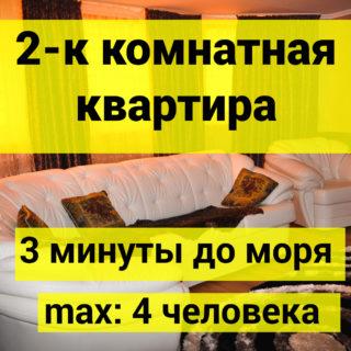 баннер 2-комнатной квартиры боковой