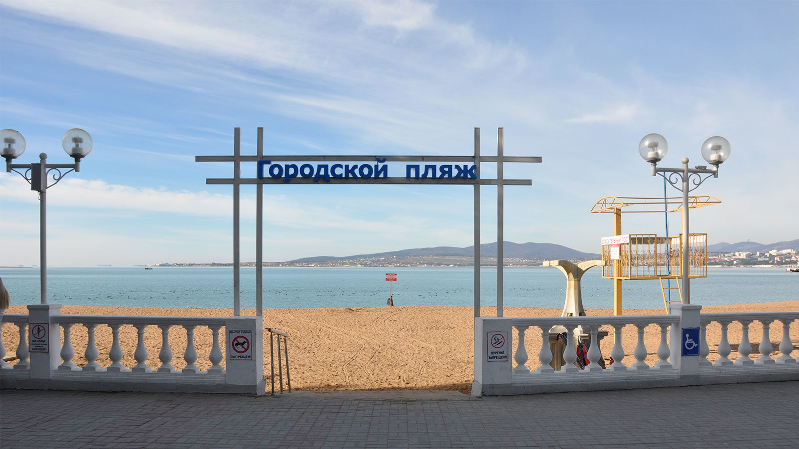 Центральный-пляж