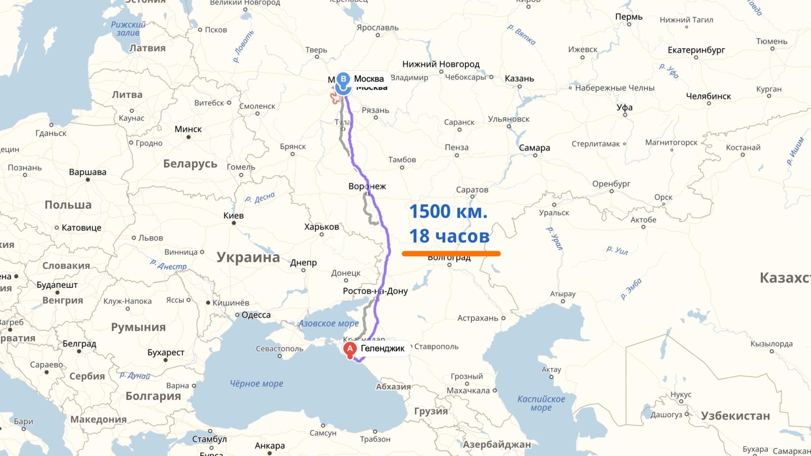 Москва-геленджик